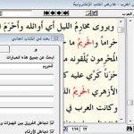 معاجم عربية للتحميل